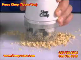 <b>Овощерезка</b> Slap Chop Press Chop (Пресс Чоп) - YouTube