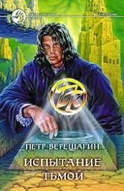 Кайл Иторр и <b>Петр Верещагин</b> – серия книг Книга Тьмы ...