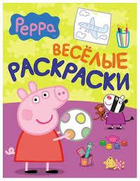 Купить РОСМЭН <b>Раскраска Свинка Пеппа</b>. Веселые <b>раскраски</b> ...