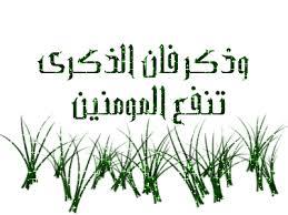 نصائح مهمه لاستقبال رمضان.(الجزء الاول).   Images?q=tbn:ANd9GcT1o54PXuvwK3oAv9T3fMkf21C6Mfr1VRxFOiN34_E_QoTVOQ7_