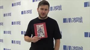 Дмитрий <b>Глуховский</b> о книге «Текст» - YouTube