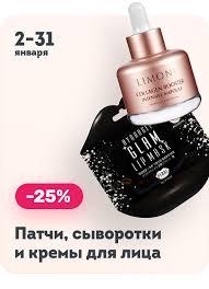 Купить <b>крем для лица</b> в интернет-магазине Улыбка Радуги ...