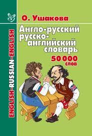 <b>Англо</b>-<b>Русский</b>, <b>Русско</b>-<b>Английский</b> словарь, <b>Литера</b> - купить в ...