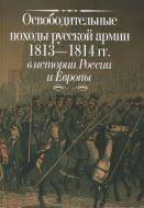 Освободительные <b>походы</b> русской армии 1813—1814 гг. в ...