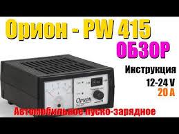 Автомобильное пуско - зарядное <b>устройство Орион PW - 415</b> ...