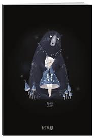 Купить <b>Тетрадь с иллюстрациями</b> А. Дикой. Мишка. А5, 48 листов ...