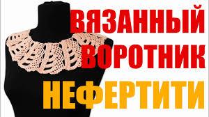 Как связать <b>воротник</b> крючком Ажурный <b>воротник</b> Нефертити ...