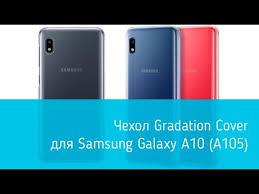 <b>Чехол Gradation Cover</b> для <b>Samsung Galaxy</b> A10 (A105 ...