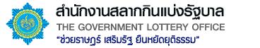 เปิดสอบแล้ว!! สำนักงานสลากกินแบ่งรัฐบาล จำนวน 38 อัตรา 14 - 28 พฤศจิกายน 2558