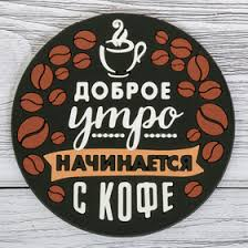 <b>Подставка под горячее</b> «<b>Кофе</b>», Ø 10 см (2639929) - купить в ...