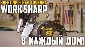 Work Sharp <b>электрическая точилка</b> (озвучка bladehq) - YouTube