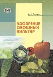 <b>Удобрение овощных</b> культур