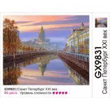 <b>Картина по номерам Molly</b> арт.GX9831 Санкт-Петербург 40х50 см