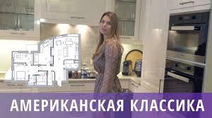 Квартира в стиле – <b>Американская классика</b> - YouTube