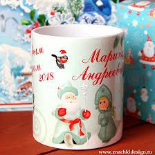 "Новогодняя <b>кружка именная</b> ""Дедушка Мороз и Снегурочка"""