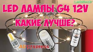 Новые <b>LED</b> лампы <b>G4 12v</b> с сайта Алиэкспресс. Распаковка и ...