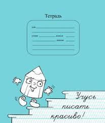 Тетради и обложки купить недорого в Минске – Shop.by