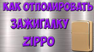 Как отполировать <b>зажигалку Zippo</b>. - YouTube