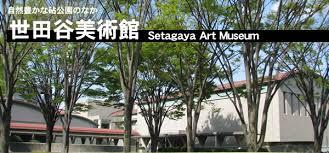「東京・世田谷美術館」の画像検索結果