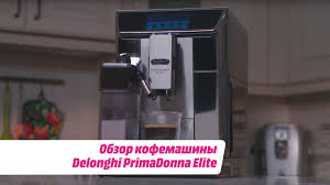 Обзор <b>кофемашины Delonghi PrimaDonna</b> Elite - YouTube