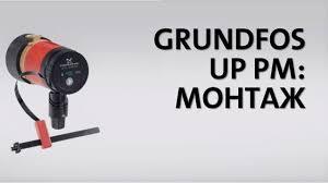 <b>Насос GRUNDFOS UP</b> PM - YouTube