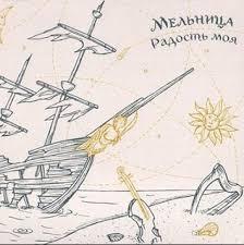 2012 — Радость Моя. Хелависа и группа «Мельница». Не только ...