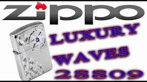 <b>ZIPPO</b> 28809 <b>LUXURY</b> WAVES <b>зажигалка</b> ОГОНЬ просто - YouTube