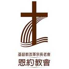 改革宗長老會恩約教會