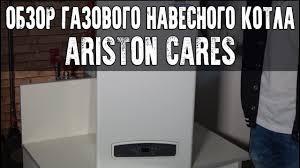 <b>Ariston</b> (<b>Аристон</b>) Cares, обзор <b>газового настенного котла</b> ...