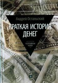 """Книга: """"<b>Краткая история денег</b>. Откуда они взялись? Как ..."""