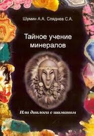 <b>Тайное учение минералов</b>, или Диалоги с шаманом (скачать fb2)