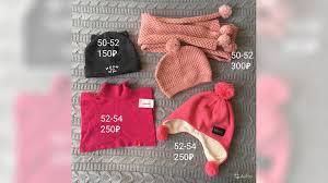 <b>Манишка</b> reima,шапки hm,Zara, <b>lassie</b> купить в Санкт-Петербурге ...