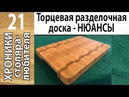 <b>Торцевая разделочная доска</b> из массива дерева— нюансы и ...