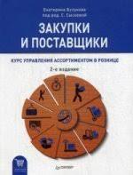 <b>Бузукова Екатерина Анатольевна</b> - купить книги автора или ...