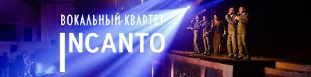 Вокальный <b>квартет</b> Incanto   ВКонтакте