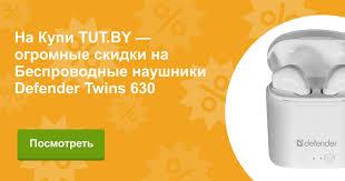 Отзывы Беспроводные <b>наушники Defender Twins 630</b> на KUPI ...