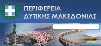 Αποτέλεσμα εικόνας για περιφερεια μακεδονιας