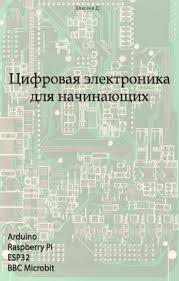 книги жанра Компьютеры и Интернет на букву Ц cкачать ...