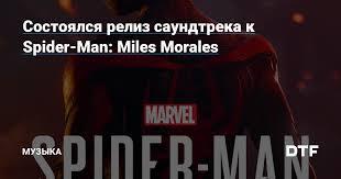 Состоялся релиз <b>саундтрека</b> к <b>Spider</b>-<b>Man</b>: Miles Morales ...