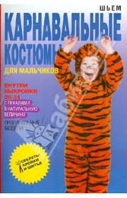 """Книга: """"<b>Шьем карнавальные</b> костюмы для мальчиков"""" - Ольга ..."""