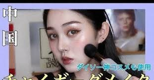 Young Japanese women turning to mature <b>Chinese</b>-<b>style</b> makeup