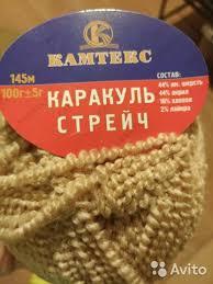 <b>Пряжа камтекс каракуль стрейч</b> купить в Москве с доставкой ...