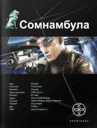 Александр <b>Зорич</b> - <b>Сомнамбула</b>. <b>Книга</b> 1. Звезда по имени Солнце