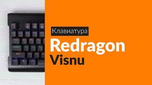 Распаковка <b>клавиатуры Redragon Visnu</b> / Unboxing <b>Redragon</b> ...