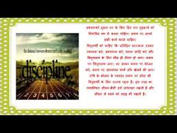 hindi essay on discipline   creative writing on discipline    hindi essay on discipline   creative writing on discipline  हिंदी निबंध   à¤Â नुशासन