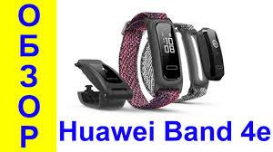<b>Huawei Band 4e</b> Обзор <b>фитнес</b>-<b>браслета</b> для бегунов и ...