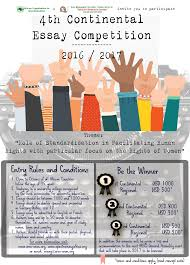 4th continental essay competition 2016 african organisation for 4th continental essay competition 2016