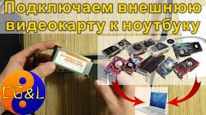 Как подключить к ноутбуку видеокарту PCI-E от обычного ...