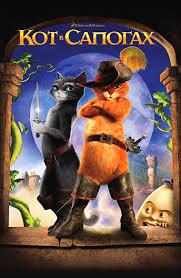 Мультфильм <b>Кот в сапогах</b> (2011) смотреть онлайн в хорошем ...