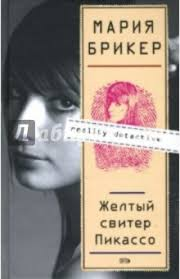 "Книга: ""<b>Желтый свитер</b> Пикассо: Роман"" - Мария <b>Брикер</b>. Купить ..."